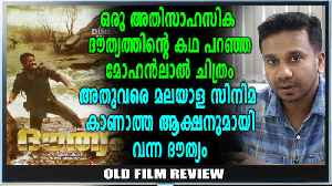 OLD FILM REVIEW | ദൗത്യം/Old Movie Review | FilmiBeat Malayalam [Video]