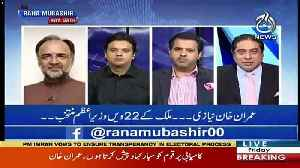 Danial Chaudhry Appreciates Bilawal Bhutto For His Speech In National Assembly [Video]