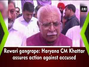 Rewari gangrape: Haryana CM Khattar assures action against accused [Video]