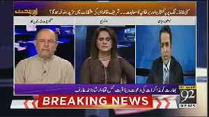 What Reason For Nawaz Sharif Release,, Kashif abbasi [Video]