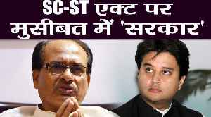 Madhya Pradesh Election 2018:Congress SC/ST Act पर CM Shivraj को देगी झ&#x [Video]