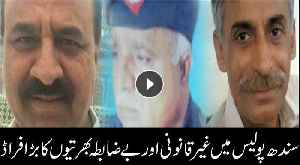 Big fraud of illegal recruitment in Sindh Police caught [Video]