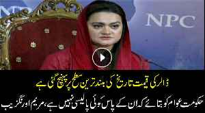 Government have to tell the public that they have no policy, Maryam Aurangzeb [Video]