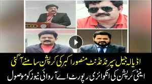 Adiala Jail's superintendent corruption exposed, ARY received Anti-corruption inquiry report [Video]