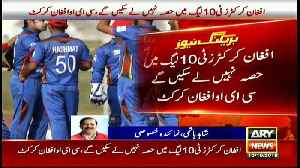 Afghan cricketers not to participate in T10 League [Video]