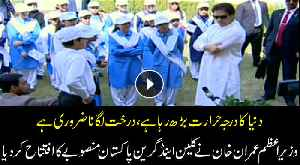 PM Imran Khan sweeps the way for a Clean and Green Pakistan [Video]