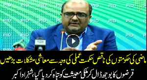 Inherited nothing but economic crisis: Shahzad Akbar [Video]