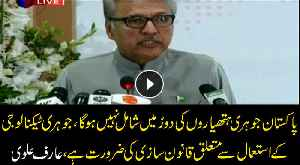 Pakistan will not be involved in Nuclear Weapons, we need laws relating Nuclear Technology, Arif Alvi [Video]