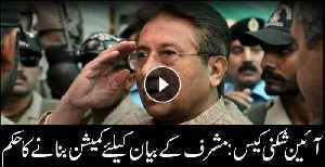 Violation of constitution: order issued to form commission for Musharraf's statement [Video]
