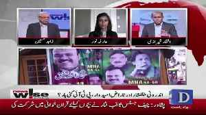 Arfa Noor Response On Fawad Chaudhary's Statement On By-Election.. [Video]
