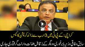 KPT corruption case: Accountability court re-issued arrest warrants for Babar Ghauri and others [Video]
