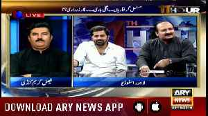 11th Hour | Waseem Badami | ARYNews | 23 October 2018 [Video]