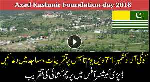 71st Foundation Day of Azad Jammu and Kashmir is being marked today [Video]