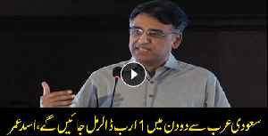 Pakistan to receive $1 billion from Saudi Arabia in a couple of days says Asad Umar [Video]