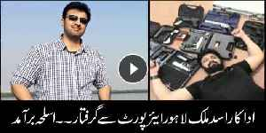 Asad Malik arrested from Lahore airport [Video]
