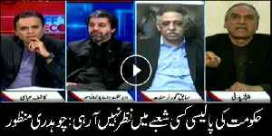 We are not seeing government policies in any eara: Ch Manzoor [Video]