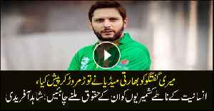 Shahid Afridi accuses Indian media of 'misconstruing' remarks on Kashmir [Video]