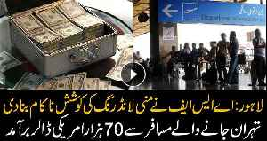 ASF arrest man at Lahore Airport on Money Laundering [Video]
