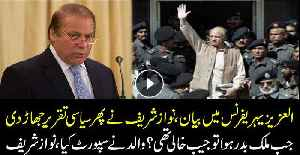 Nawaz Sharif records statement in Al-Azizia reference [Video]