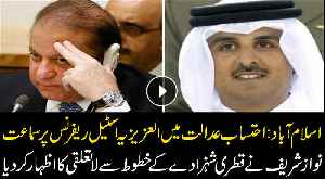 Al-Azizia reference: Nawaz Sharif distances himself from Qatari letters [Video]