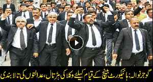 Gujranwala: Lawyers on strike, courts locked [Video]