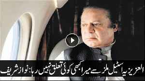 I never claimed owing Al-Azizia mills: Nawaz Sharif [Video]