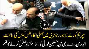 Fake Accounts case hearing in Supreme Court Lahore, Anwer Majeed and AG Majeed to shifted to Islamabad [Video]