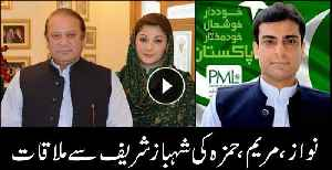 Nawaz Sharif, Maryam Nawaz and Hamza Shehbaz reach NAB office to meet Shehbaz Sharif [Video]