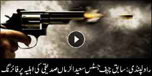 Bullets fired at ex- CJP Saeeduzzaman Siddiqui's wife in Lahore [Video]