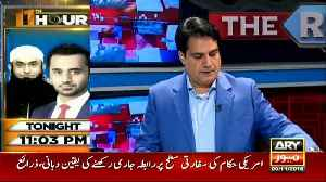 News video: Imran fires Twitter bouncers at Trump
