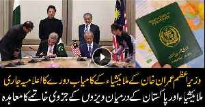 Pakistan, Malaysia joint statement [Video]