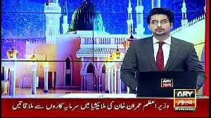 News @ 9 | ARY News | 21 November 2018 [Video]