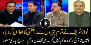 Nawaz Sharif received political loss by disowning everything: Chaudhry Manzoor [Video]
