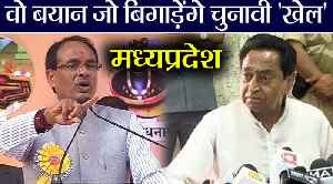 Madhya Pradesh: These statements of Shivraj and Kamal Nath will trouble in electio [Video]