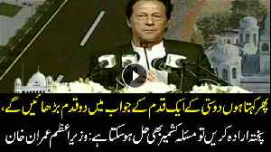 I would say again we will take two steps forward for India's one step: PM Imran Khan [Video]