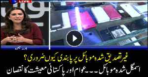 Why is it necessary to block unregistered mobile phones? [Video]
