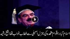 Addressing the United Nations General Assembly was my dream: Sheikh Rasheed [Video]