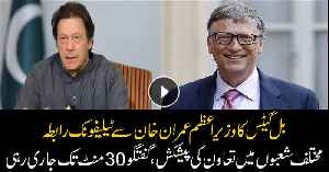 Bill Gates contacts PM Imran Khan [Video]