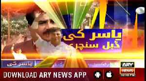 Bulletinbs ARYNews 1200 6th December 2018 [Video]