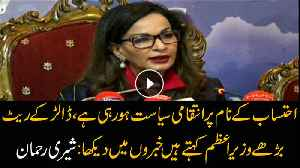 They are playing politics in the name of revenge, Sherry Rehman [Video]
