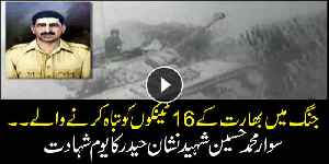 Sawar Muhammad's 47th death anniversary being observed today [Video]