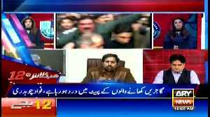Headlines | ARYNews | 0000 | 12 December 2018 [Video]