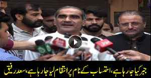 It's revenge in the name of accountability': Saad Rafique [Video]