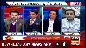 Off The Record | Adil Abbasi | ARYNews | 13 December 2018 [Video]