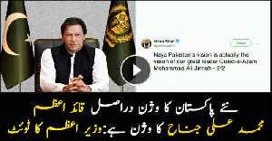 Naya Pakistan's vision is actually the vision of our great leader Quaid-e-Azam Mohammad Ali Jinnah: PM Imran [Video]