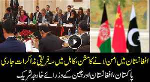 Trilateral summit between Afghanistan, Pakistan, and China kicks off [Video]