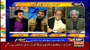 Only those looted Pakistan who ruled country: Ali Mohammed [Video]