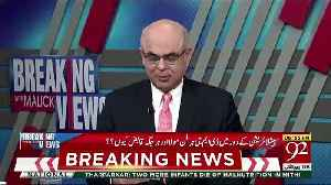 Aik Former Attorney General Nay Apna Pura Office US Aid Kay Paisay Say Theek Karwaya-Muhammad Malick [Video]
