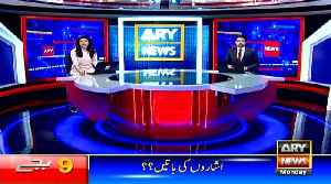 News @ 9 | ARY News | 17 December 2018 [Video]