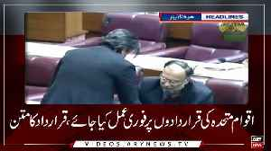Headlines | ARYNews | 2300 | 17 December 2018 [Video]